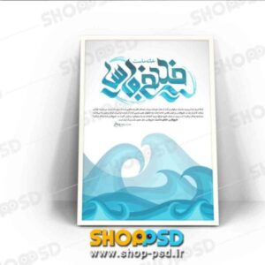 طرح پوستر روز ملی خلیج فارس