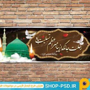 بنر رحلت پیامبر اکرم(ص)