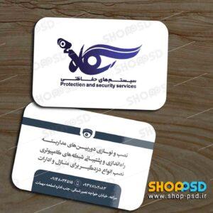 کارت ویزیت لایه باز دوربین مداربسته و سیستم های امنیتی