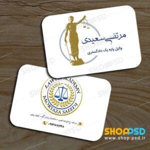 دانلود کارت ویزیت وکیل پایه یک دادگستری