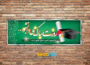 بنر روز دانشجو 16 آذر