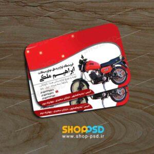 کارت ویزیت فروشگاه لوازم یدکی موتورسیکلت