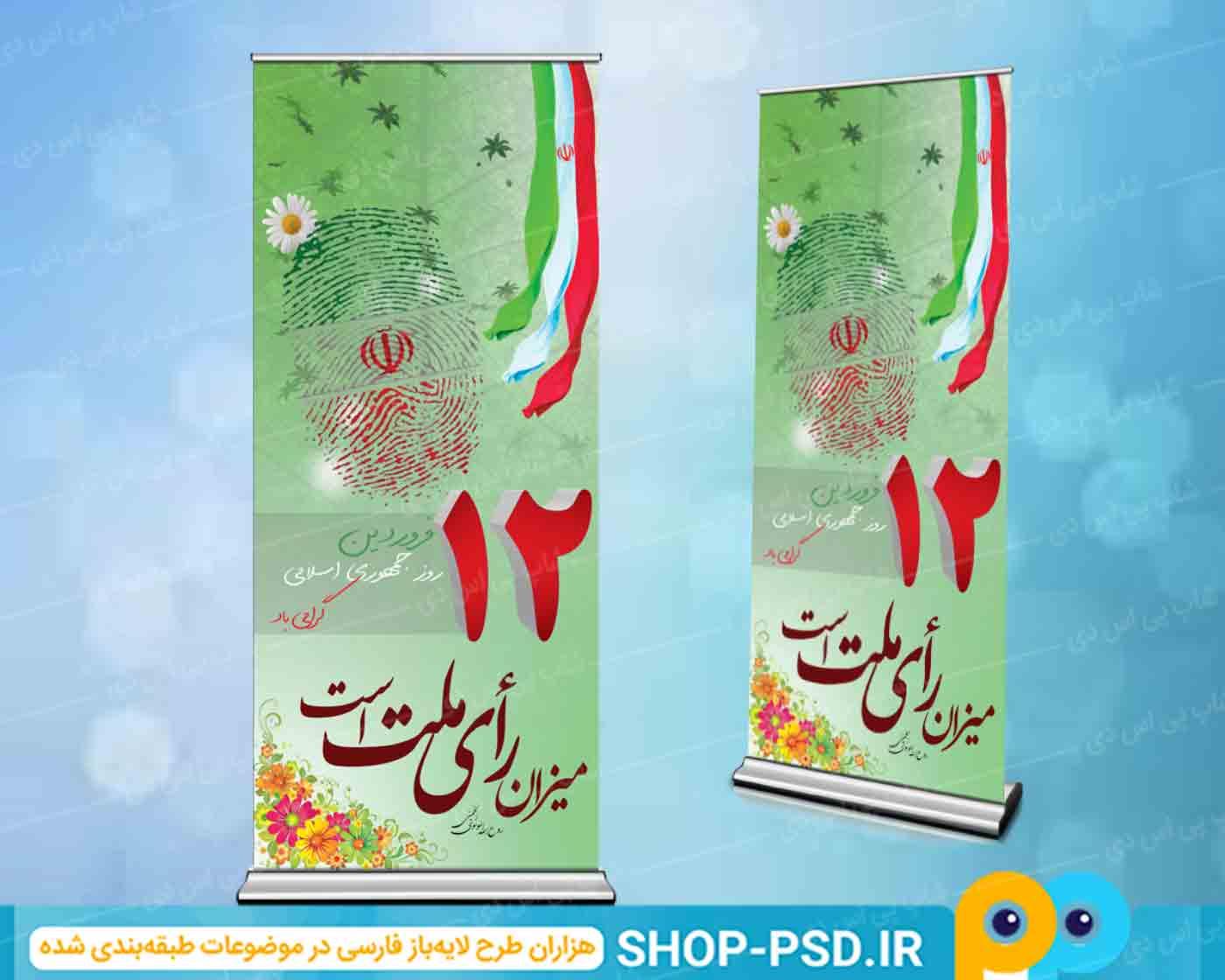 بنر 12 فروردین روز جمهوری اسلامی ایران