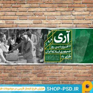 بنر 12فروردین روز جمهوری اسلامی ایران