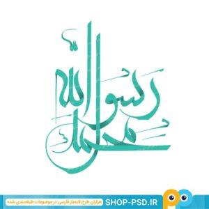 تایپوگرافی محمدرسول الله