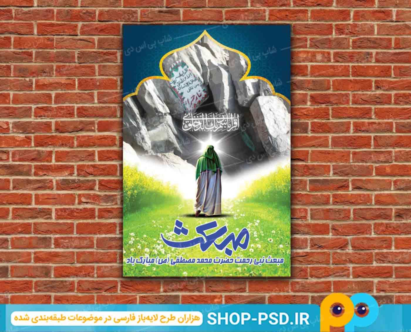 طرح بنر مبعث حضرت محمد(ص)