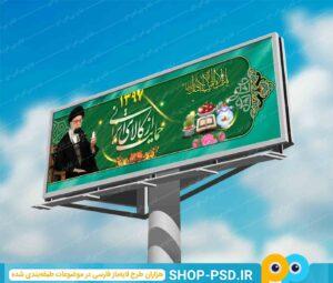 طرح بنر شعار سال 97 و عید نوروز