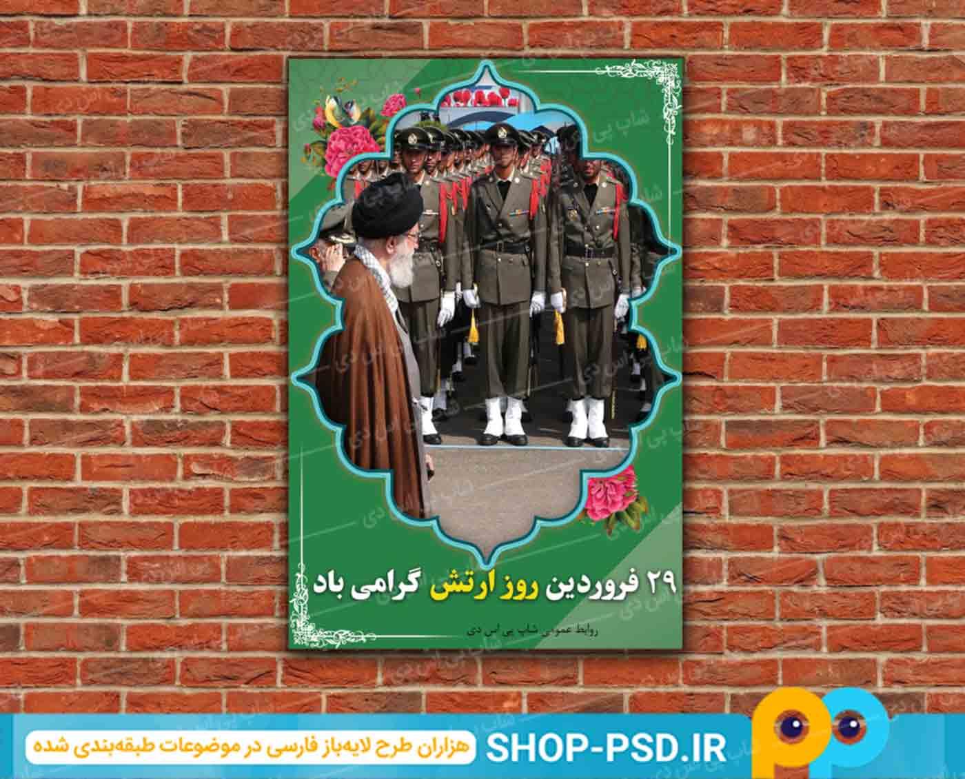 بنر لایه باز روز ارتش جمهوری اسلامی ایران | شاپ پی اس دی