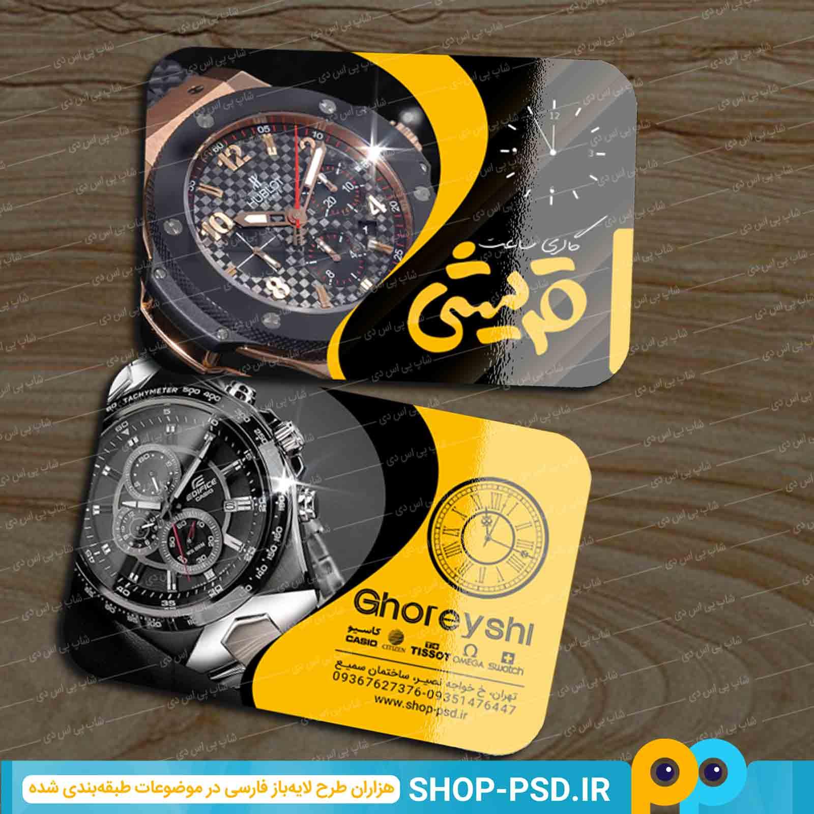کارت ویزیت ساعت فروشی