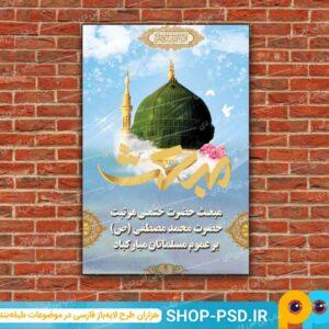 طرح بنر عید سعید مبعث