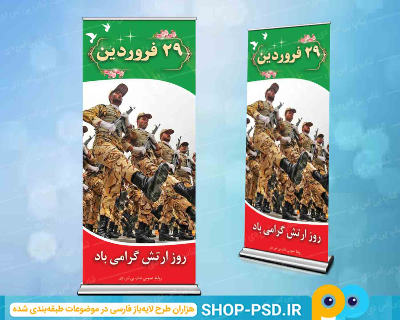 بنر لایه باز 29 فروردین روز ارتش