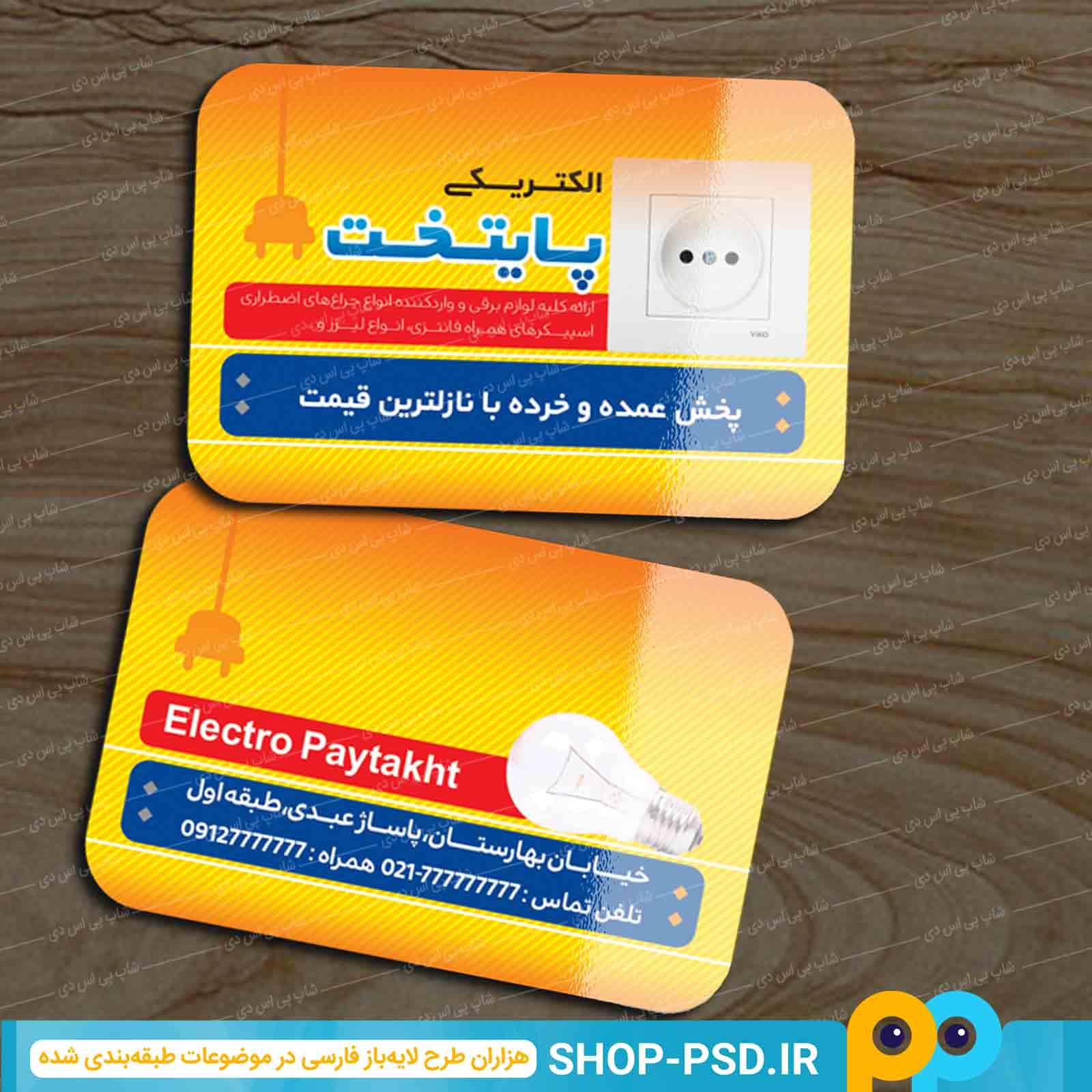 کارت ویزیت لایه باز لوازم الکتریکی