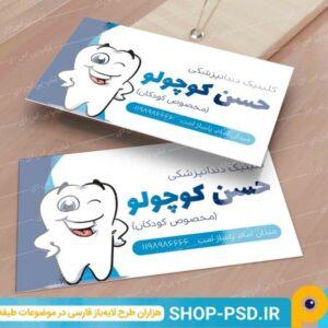 کارت ویزیت کلینیک دندانپزشکی