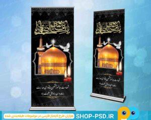 بنر شهادت امام رضا (ع) | شاپ پی اس دی