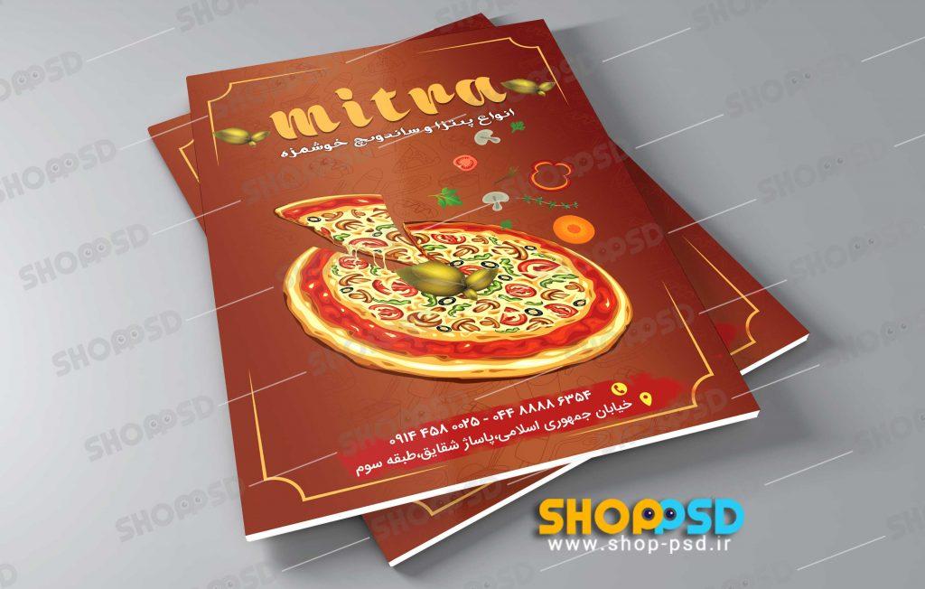 تراکت پیتزا میترا