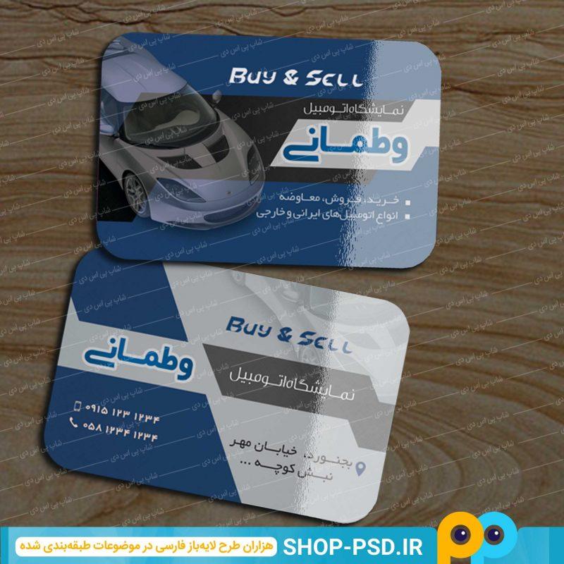 کارت ویزیت نمایشگاه اتومبیل وطمانی