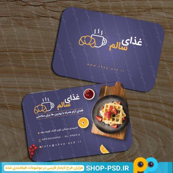 کارت ویزیت رستوران و غذای آماده - کد : 24596 | شاپ پی اس دی