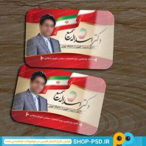 کارت ویزیت نامزد انتخاباتی