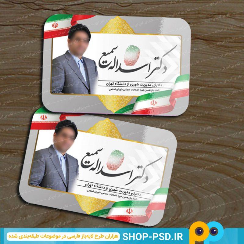 کارت ویزیت انتخابات مجلس