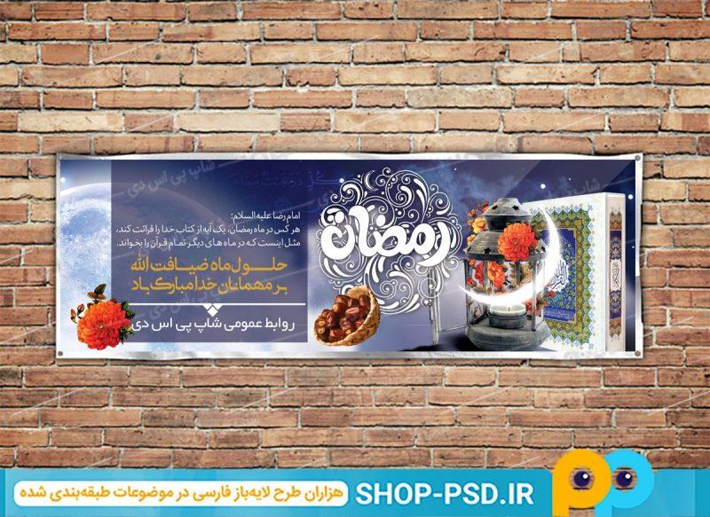 بنر حلول ماه مبارک رمضان