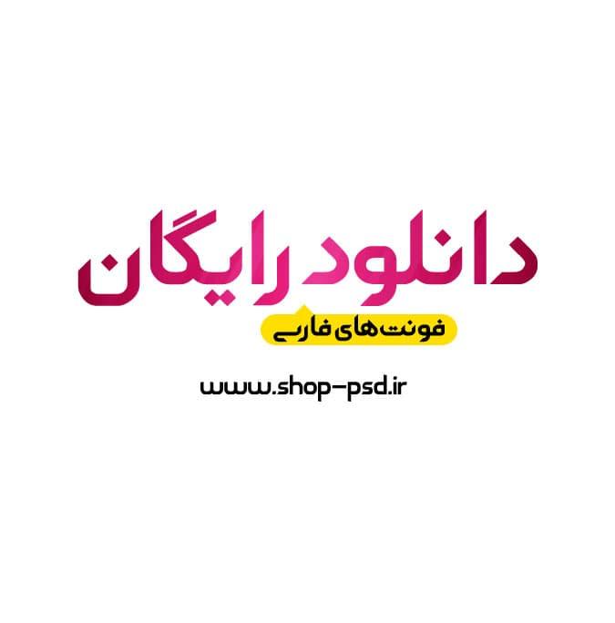 دانلود فونت های فارسی رایگان -