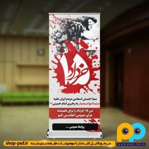 استند لایه باز 15 خرداد