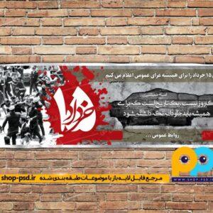 بنر قیام خونین 15 خرداد