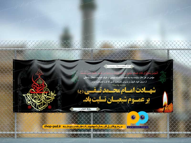 بنر شهادت امام محمد تقی علیه السلام (2)