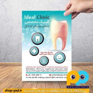 تراکت دندانپزشکی لایه باز رایگان