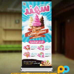 طرح بنر برای بستنی فروشی