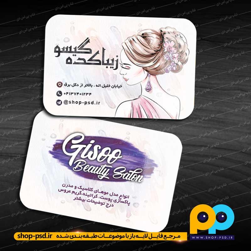 کارت ویزیت آرایشگاه زنانه گیسو