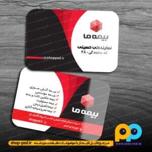 کارت ویزیت بیمه ما