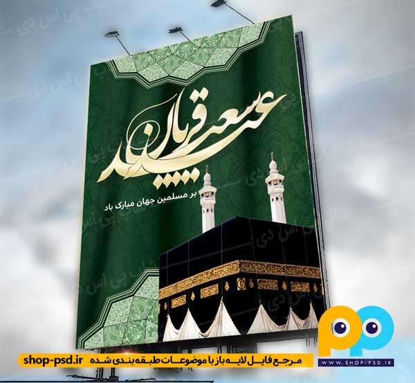 بیلبورد لایه باز عید سعید قربان