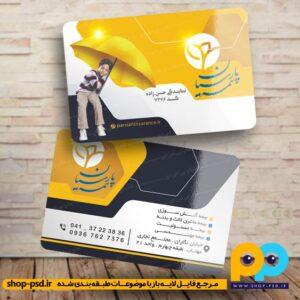 طرح کارت ویزیت بیمه پارسیان