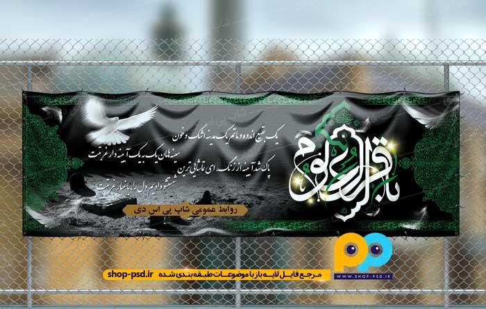 فایل فتوشاپ شهادت امام محمد باقر