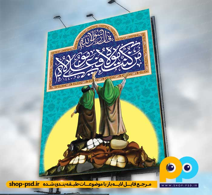 خرید طرح بیلبورد عید غدیر