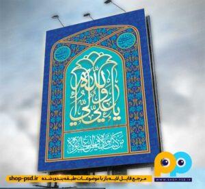خرید فایل بیلبورد عید غدیر