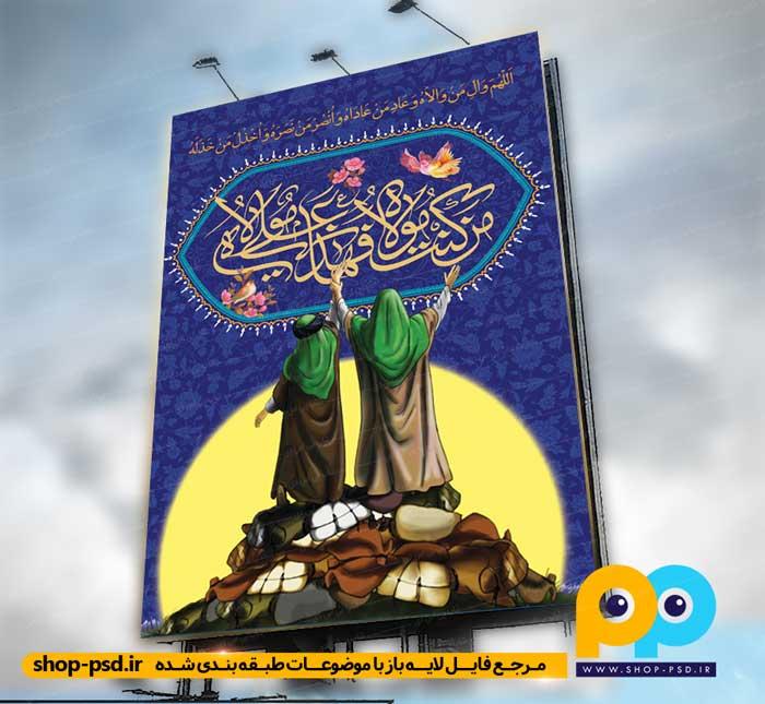 فایل فتوشاپ بیلبورد عید غدیر