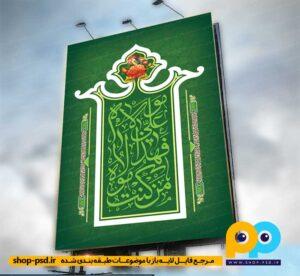 psd بیلبورد عید غدیر