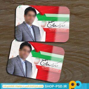 کارت ویزیت انتخابات