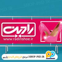 بیلبورد لایه باز کفش فروشی | شاپ پی اس دی