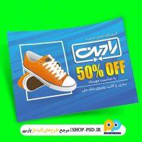تراکت کفش فروشی