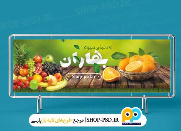 بنر تبلیغاتی میوه فروشی