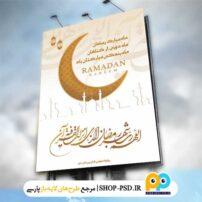 بنر ماه رمضان لایه باز