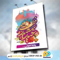 بنر عید فطر مبارک