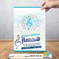 طراحی پوستر و تراکت آموزشگاه
