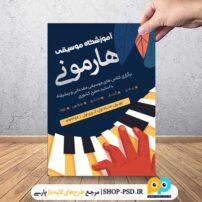 طرح پوستر و تراکت تبلیغاتی آموزشگاه