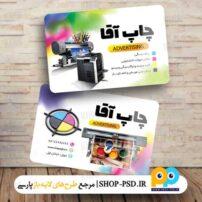 کارت ویزیت مرکز چاپ و تبلیغات