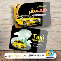 طرح کارت ویزیت تاکسی
