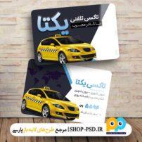 نمونه کارت ویزیت تاکسی تلفنی